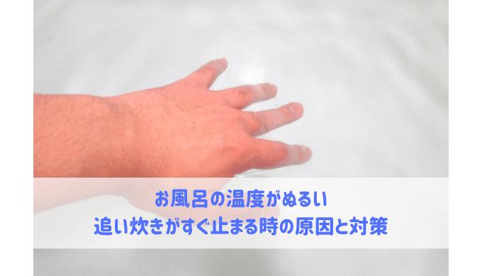 お風呂の温度がぬるい 追い炊きがすぐ止まる時の原因と対策