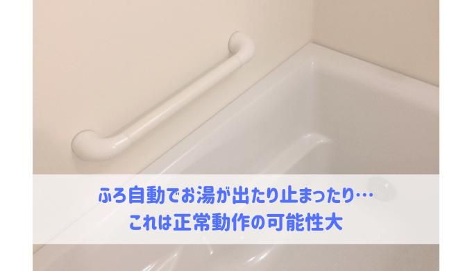ふろ自動でお湯が出たり止まったり… これは正常動作の可能性大