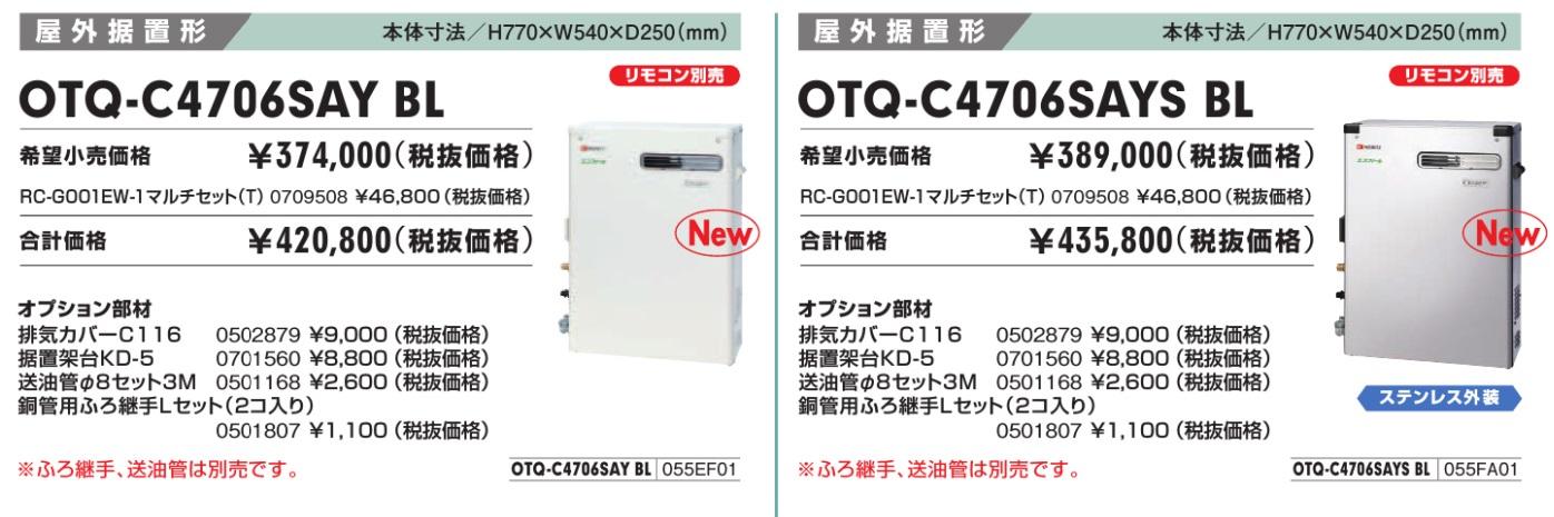 ノーリツ - OTQ-C4706SAY