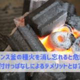 バランス釜の種火を消し忘れると危険? 付けっぱなしによるデメリットとは?