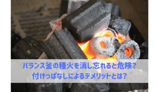 バランス釜の種火を消し忘れると危険?