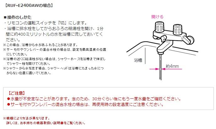 リンナイ - 給湯栓から水を流す方法