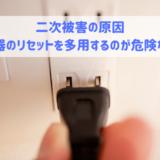 二次被害の原因 給湯器のリセットを多用するのが危険な理由