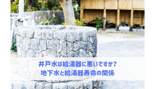 井戸水は給湯器に悪いですか?|地下水と給湯器寿命の関係
