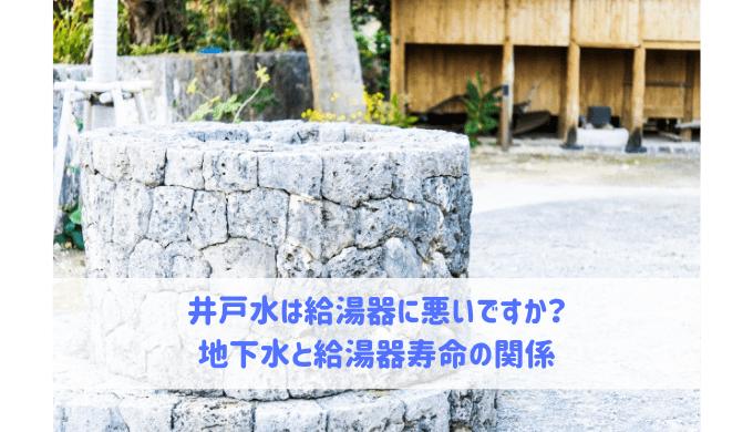 井戸水は給湯器に悪いですか? 地下水と給湯器寿命の関係
