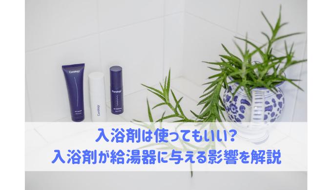 入浴剤は使ってもいい? 入浴剤が給湯器に与える影響を解説