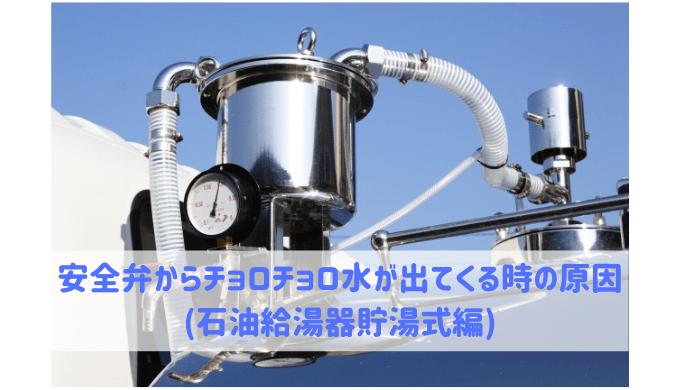安全弁からチョロチョロ水が出てくる時の原因 (石油給湯器貯湯式編)