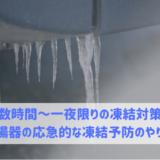 数時間~一夜限りの凍結対策 給湯器の応急的な凍結予防のやり方