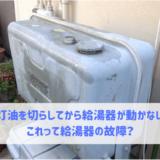 灯油を切らしてから給湯器が動かない これって給湯器の故障?