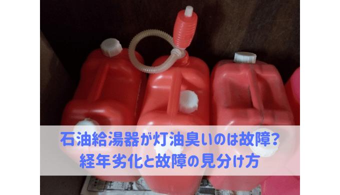 石油給湯器が灯油臭いのは故障? 経年劣化と故障の見分け方
