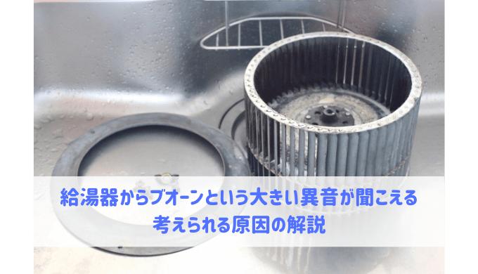 給湯器からブオーンという大きい異音が聞こえる 考えられる原因の解説