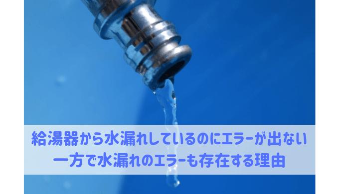 給湯器から水漏れしているのにエラーが出ない 一方で水漏れのエラーも存在する理由