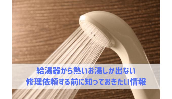 給湯器から熱いお湯しか出ない 修理依頼する前に知っておきたい情報