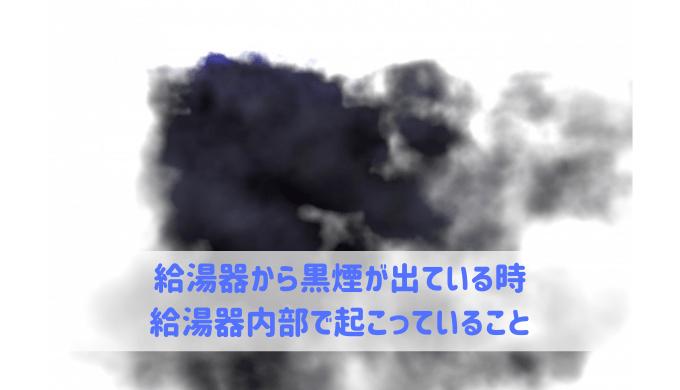 給湯器から黒煙が出ている時に給湯器内部で起こっていること