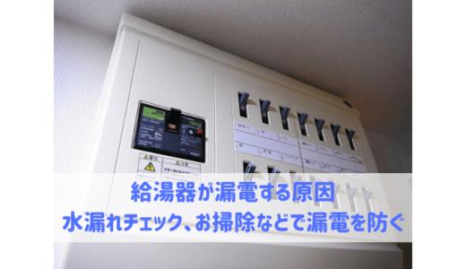 給湯器が漏電する原因