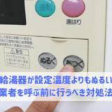 給湯器が設定温度よりもぬるい 業者を呼ぶ前に行うべき対処法