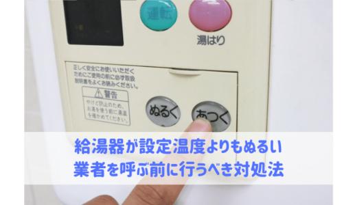 給湯器が設定温度よりもぬるい場合の対処法