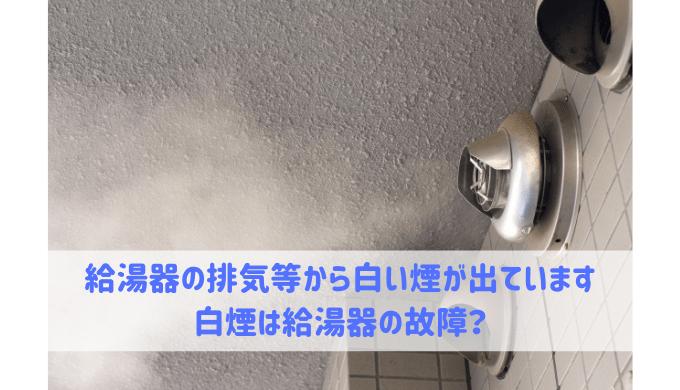 給湯器の排気等から白い煙が出ています 白煙は給湯器の故障?
