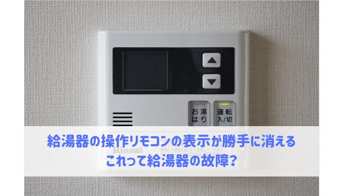 給湯器の操作リモコンの表示が勝手に消える これって給湯器の故障?