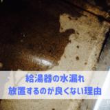 給湯器の水漏れを放置するのが良くない理由