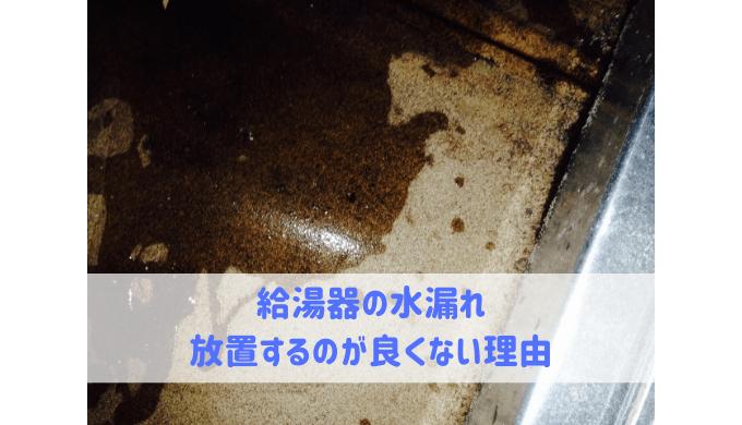 給湯器の水漏れ 放置するのが良くない理由