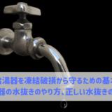 給湯器の水抜きのやり方、正しい水抜きの方法