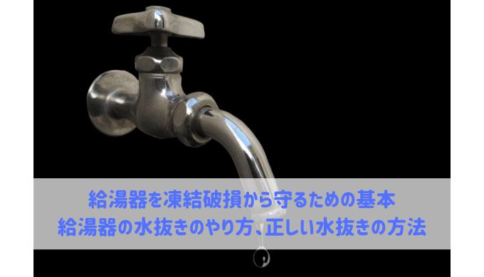 給湯器を凍結破損から守るための基本 給湯器の水抜きのやり方、正しい水抜きの方法
