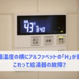 給湯器リモコンの給湯温度の横に「H」が表示されました