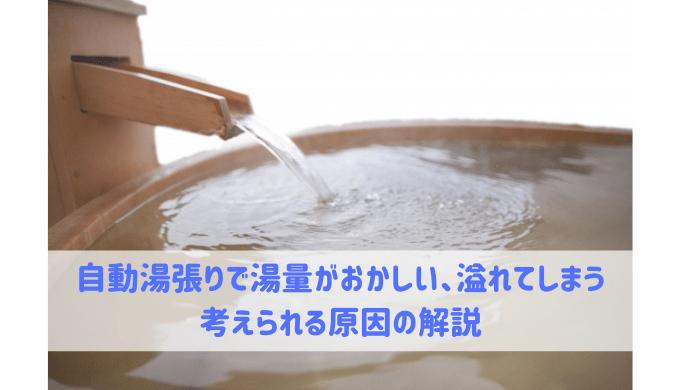 自動湯張りで湯量がおかしい、溢れてしまう 考えられる原因の解説