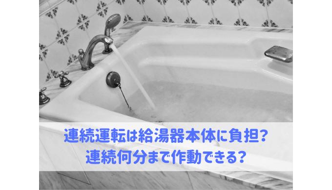 連続運転は給湯器本体に負担? 連続何分まで作動できる?