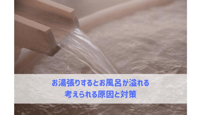 お湯張りするとお風呂が溢れる 考えられる原因と対策