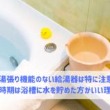 冬の寒い時期は浴槽に水を貯めた方がいい理由