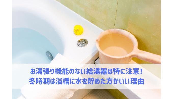 お湯張り機能のない給湯器は特に注意! 冬時期は浴槽に水を貯めた方がいい理由
