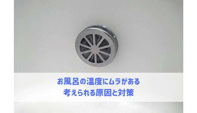 お風呂の温度にムラがある 考えられる原因と対策