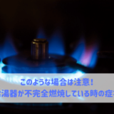 このような場合は注意! 給湯器が不完全燃焼している時の症状