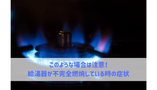 給湯器が不完全燃焼している時の症状