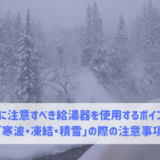 給湯器に関する「寒波・凍結・積雪」の際の注意事項