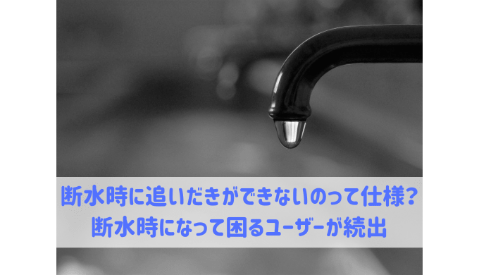 断水時に追いだきができないのって仕様? 断水時になって困るユーザーが続出