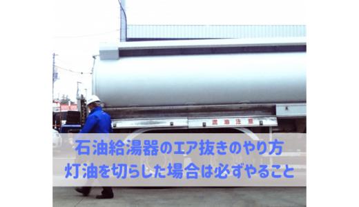 石油給湯器のエア抜き(空気抜き)作業のやり方