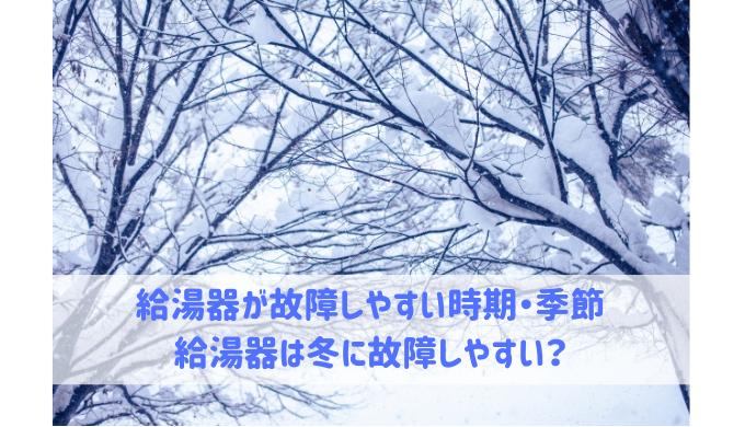 給湯器が故障しやすい時期・季節 給湯器は冬に故障しやすい?