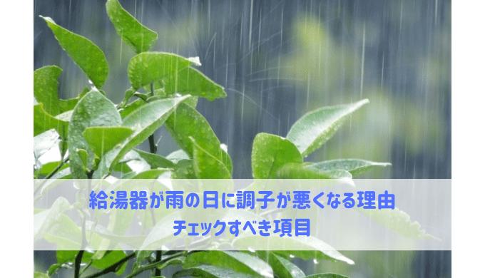 給湯器が雨の日に調子が悪くなる理由 チェックすべき項目