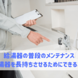給湯器を長持ちさせるための普段のメンテナンス