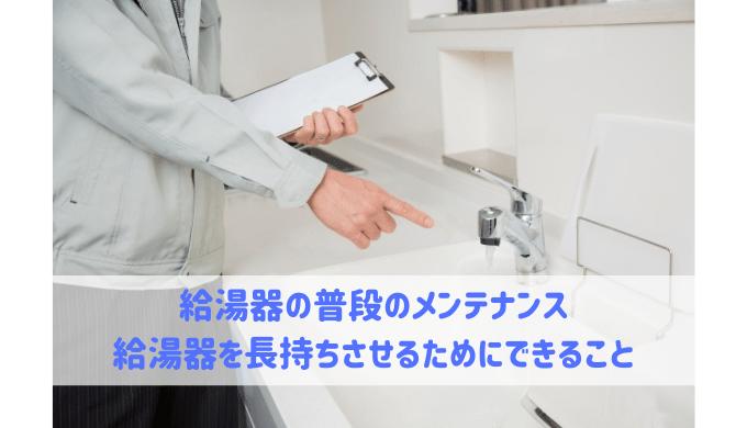 給湯器の普段のメンテナンス 給湯器を長持ちさせるためにできること