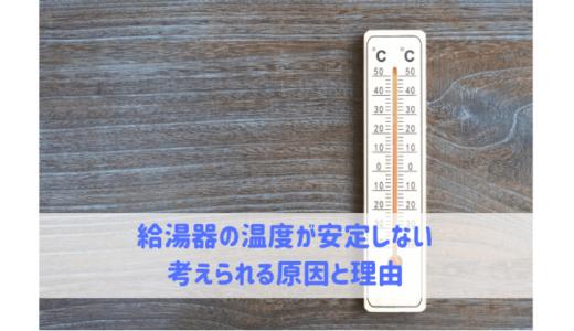 給湯器の温度が安定しない