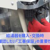 給湯器を購入・交換する際の「工事保証」の重要性