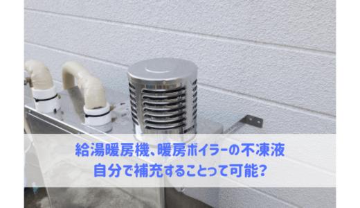 給湯暖房機の不凍液って自分で補充できる?