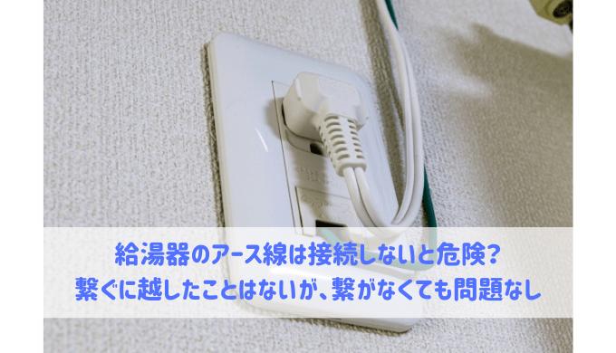 給湯器のアース線は接続しないと危険? 繋ぐに越したことはないが、繋がなくても問題なし