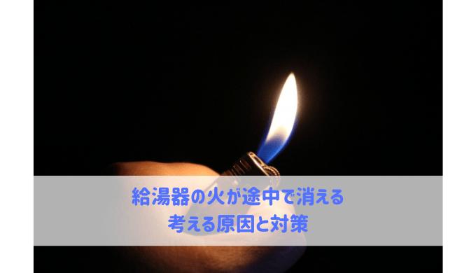 給湯器の火が途中で消える 考える原因と対策
