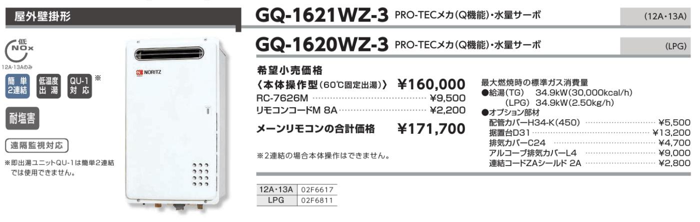 NORITZ - GQ-1621WZ-3