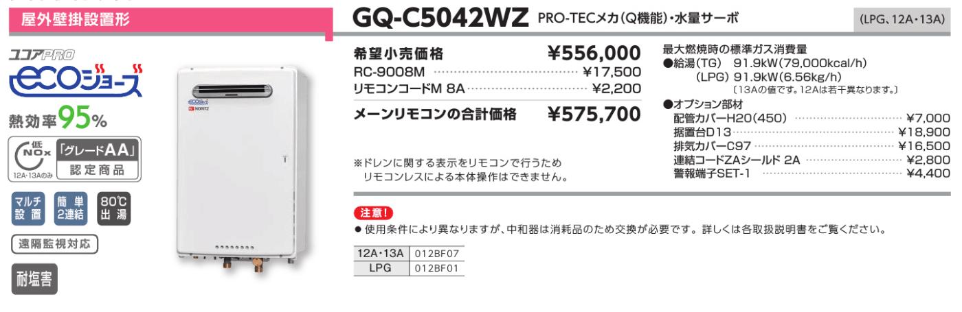 NORITZ - GQ-5042WZ